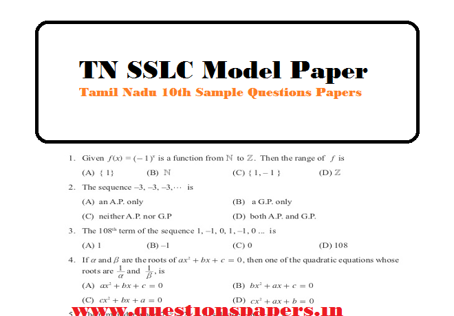 TN SSLC 10th Model Paper 2020-2021 Samacheer Kalvi