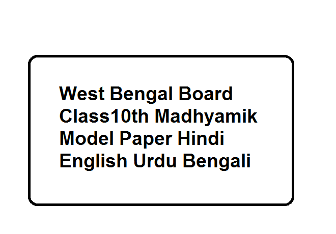 WBBSE Model Papers 2021, WB Madhyamik Suggestion 2021 Pdf