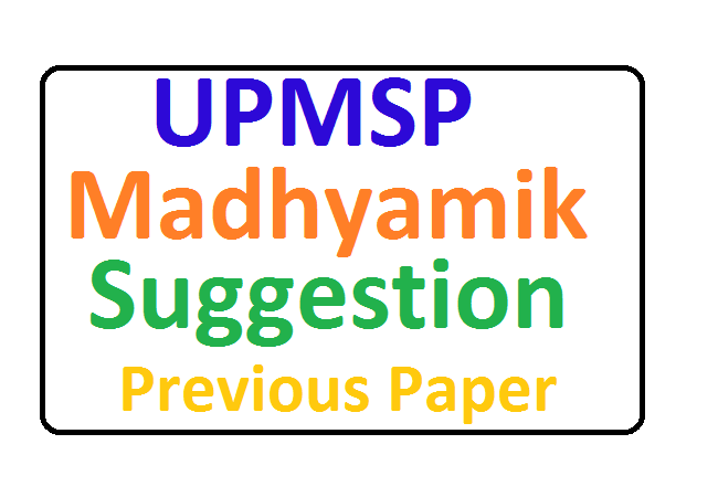 UP Madhyamik Shiksha Parishad Model Questions Papers 2020