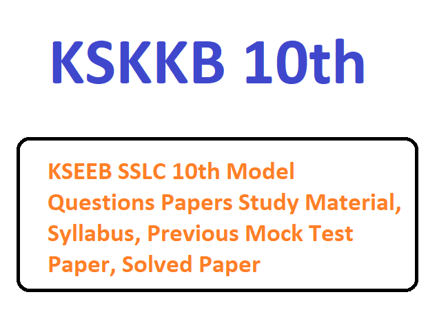 Study Material, Syllabus, Previous Mock Test Paper, Solved Paper
