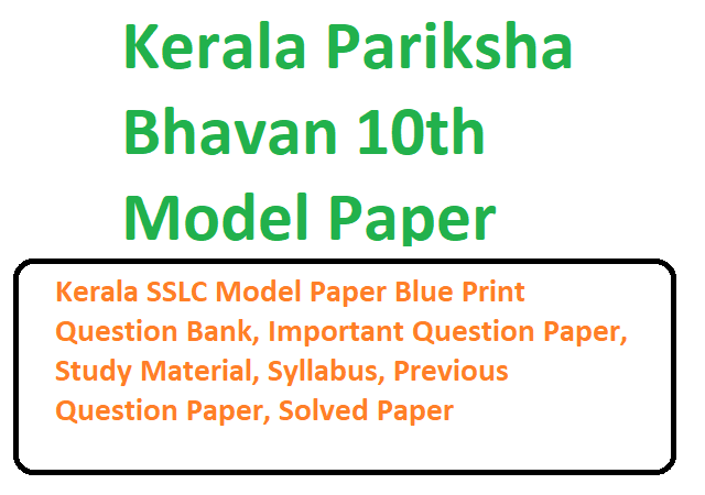 Kerala 10th Question Bank, Important Question Paper, Study Material, Syllabus, Previous Question Paper, Solved Paper
