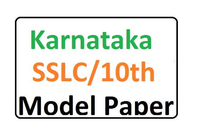 Karnataka SSLC 10th Model Question Paper 2020