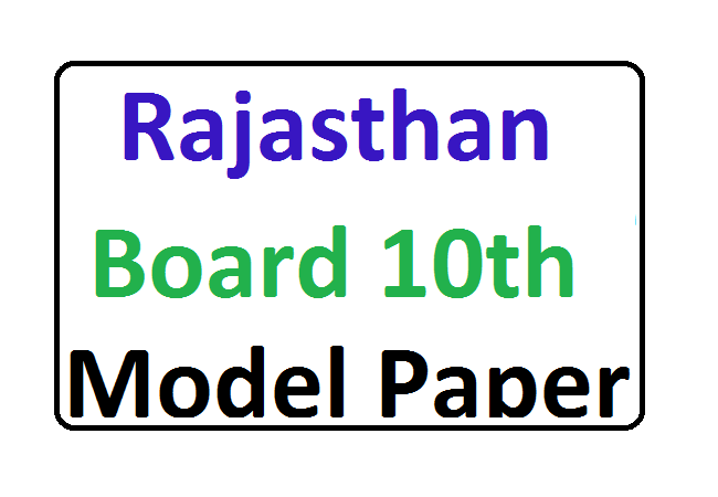 Rajasthan Board 10th Model Question Papers 2020