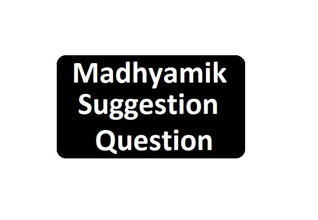 WB 10th Madhyamik Suggestion Question 2020 Bengali & Sanskrit