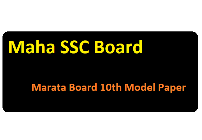 Maha SSC Model Paper 2020 Marathi Board 10th Previous Question Paper 2020