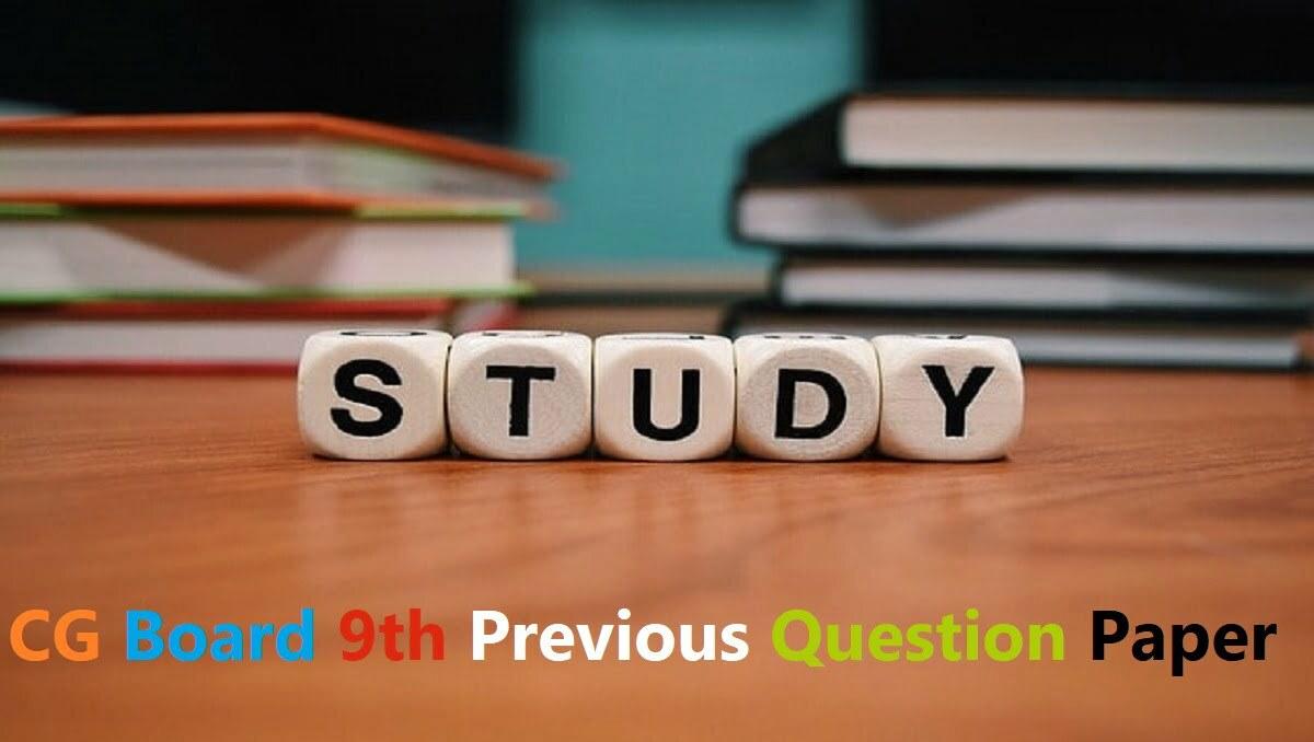 CG Board 9th Previous Question Paper 2020 सीजी बोर्ड 9 वीं पिछला मॉडल प्रश्न पत्र 2020