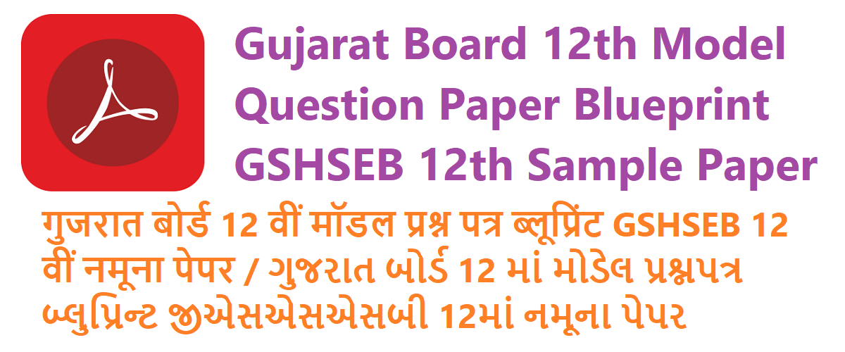 GSEB 12th Model Question Paper 2020 Gujarat Board 12th Model Paper 2020