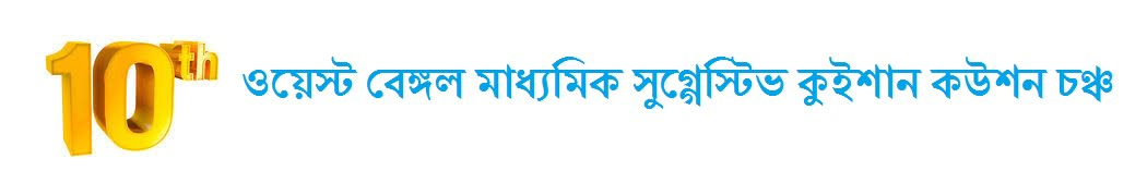WB 10th Sample Question Paper 2021 WB Madhyamik Blueprint 2021